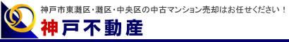 神戸不動産ロゴ