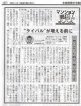 マンション売却アドバイザー田中徹也ラジオ出演